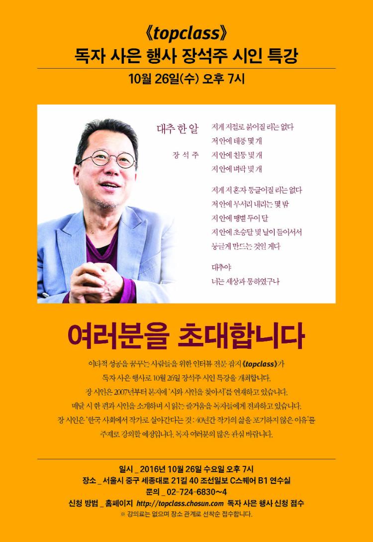 자체_10월_행사광고_특강주제삽입(CMYK).jpg
